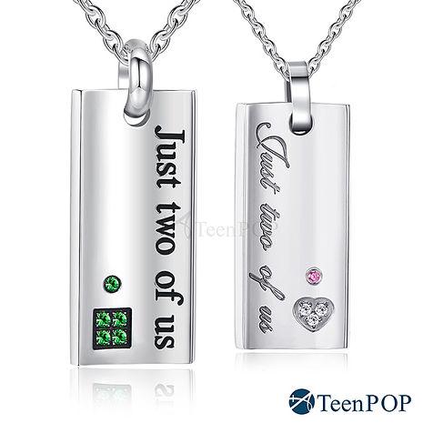 情侶對鍊 ATeenPOP 珠寶白鋼項鍊 兩人世界 銀色款 *單個價格*C6046 情人節禮物小墜粉鋯
