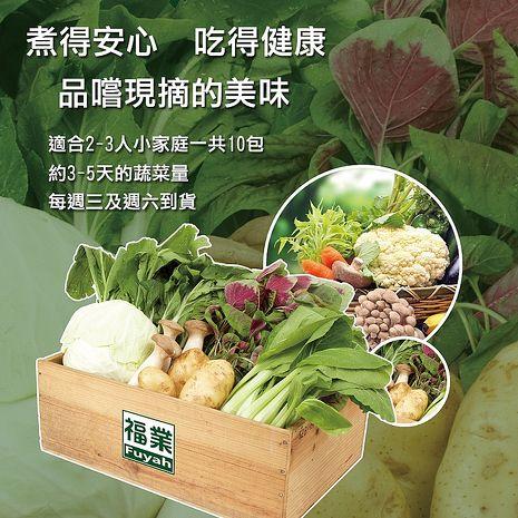 福業有機蔬菜箱