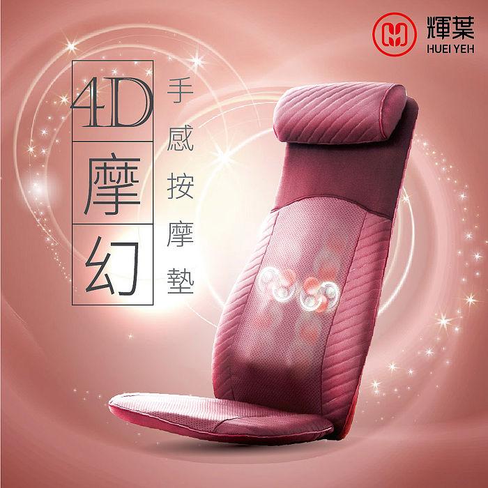 輝葉 4D摩幻手感按摩墊APP(台灣製)