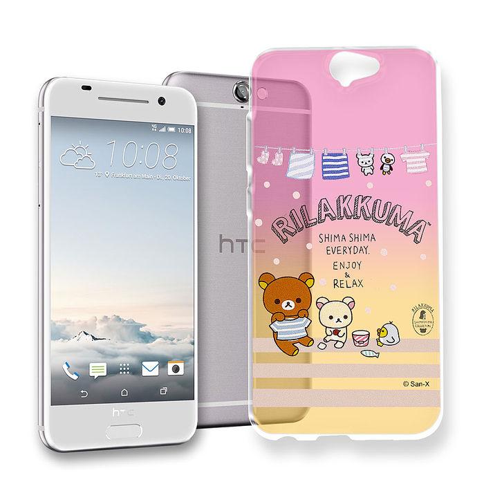 日本授權正版拉拉熊/Rilakkuma HTC ONE A9 彩繪漸層手機殼(晾衣服)