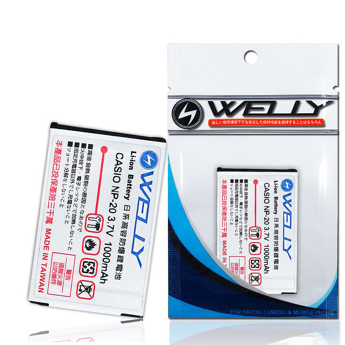 WELLY 無敵翻譯機 CD-829 Pro/CD-825/CD-326/CD-861/CD-859/CD-858 防爆鋰電池 充電電池