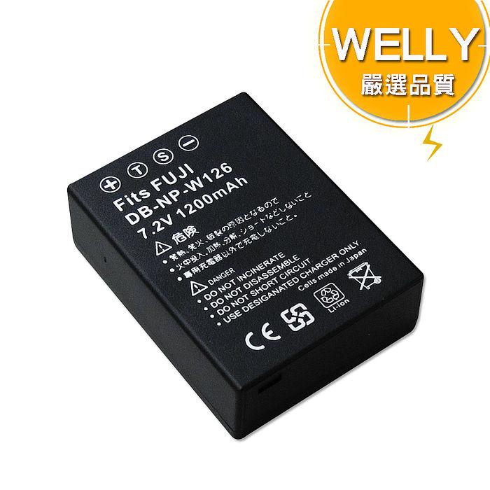 [副廠]WELLY Fujifilm NP-W126 / NP-W126s 高容量防爆相機鋰電池 HS30EXR HS33EXR X-Pro1 X-E1 微單 X-A X-T1 X-M1 X-E2