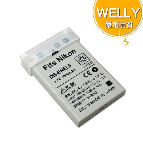 [副廠] WELLY Nikon ENEL5 / EN-EL5 高容量防爆相機鋰電池 Coolpix P500 S1100PJ P100 P510