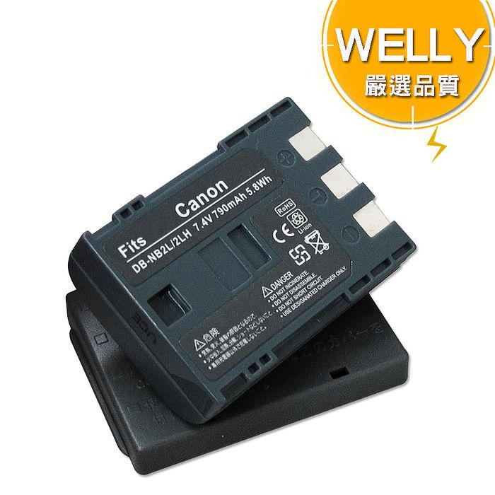 [副廠] WELLY Canon NB-2L / NB-2LH 高容量防爆相機鋰電池 EOS 350D 400D PowerShot G7 G9