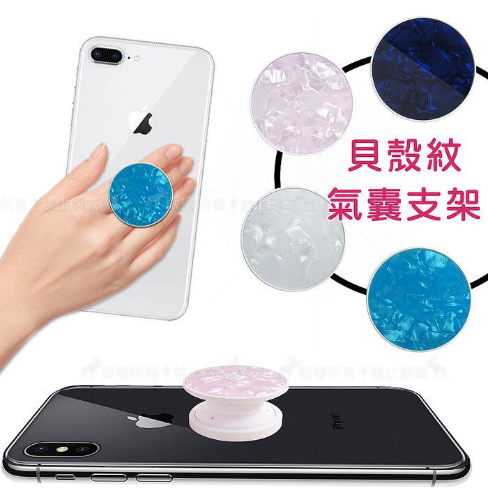 閃亮貝殼紋 多功能磁吸氣囊手機支架 氣墊指環支架 手機戒指環貝殼白