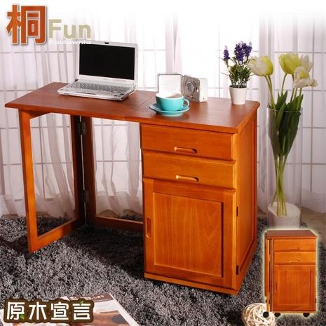 原售3980元↘【桐趣】原木宣言收納工作桌