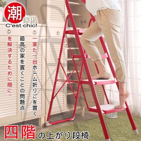【潮傢俬】Winston溫士登四層樓梯椅-櫻桃紅