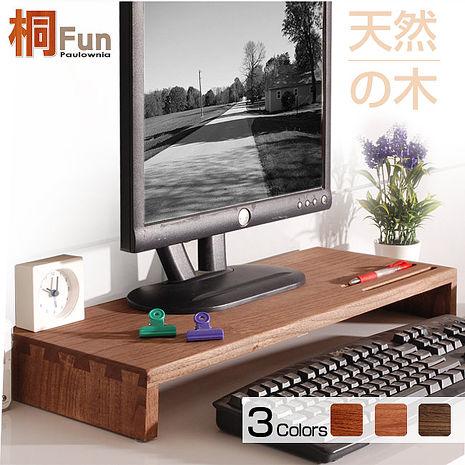 原售598元↘【桐趣】薰衣草森林實木鍵盤螢幕架-2色可選玫瑰紅