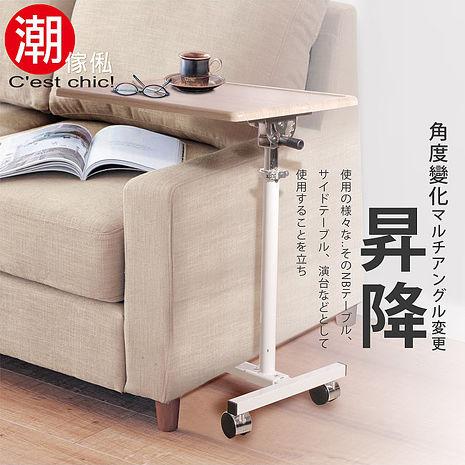【Cest Chic】希爾頓昇降機能桌-漂流木紋