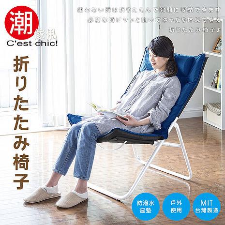 【C'est Chic】Life traveler生活旅人折疊躺椅-土耳其藍
