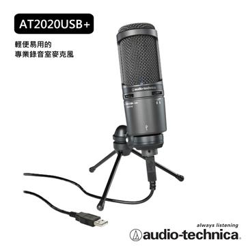 鐵三角 心型指向電容式USB麥克風 AT-2020USB+