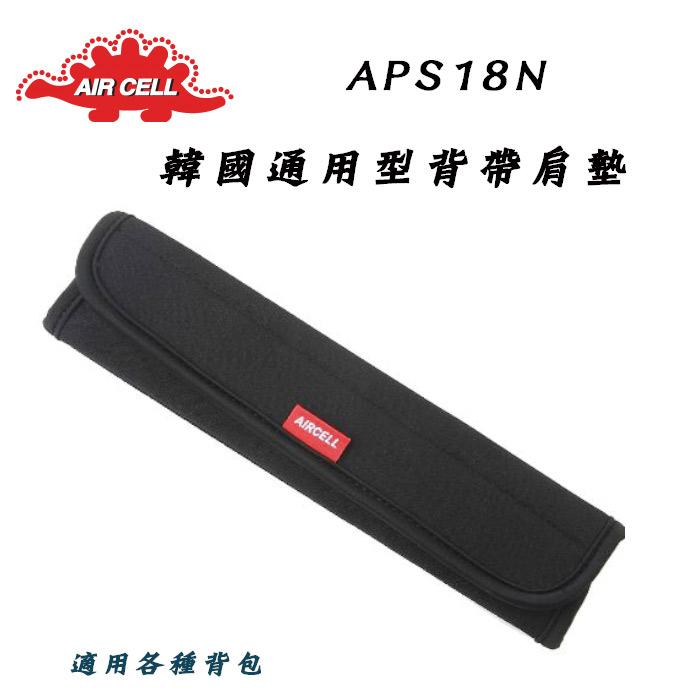 AIR CELL-APS18N 韓國通用型背帶肩墊(適用各式背包)