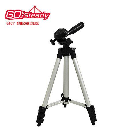 GoSteady G1011 輕量基礎型腳架-贈手機夾
