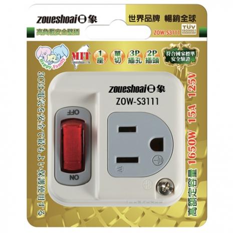 日象3孔1開關1插座高負載安全壁插 ZOW-S3111