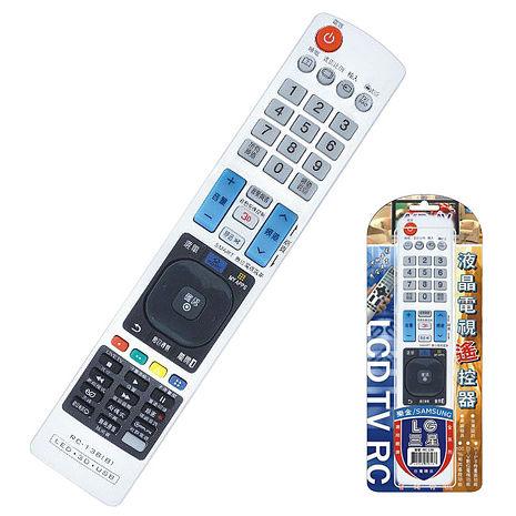 LG樂金液晶電視專用遙控器 RC-138