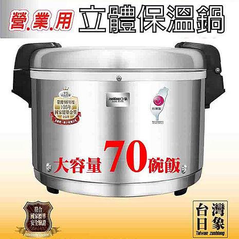 【日象】6.3公升營業用立體保溫鍋(70碗飯) ZOR-8135