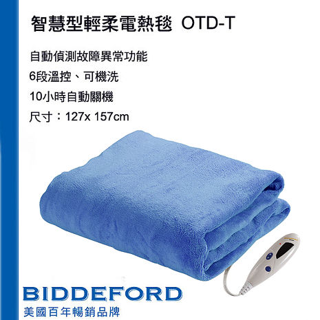 【BIDDEFORD】智慧型輕柔電熱毯 OTD-T 特賣