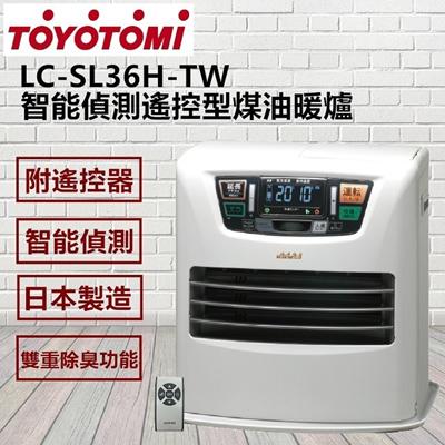 【日本TOYOTOMI】節能偵測遙控型煤油暖爐 LC-SL36H-TW