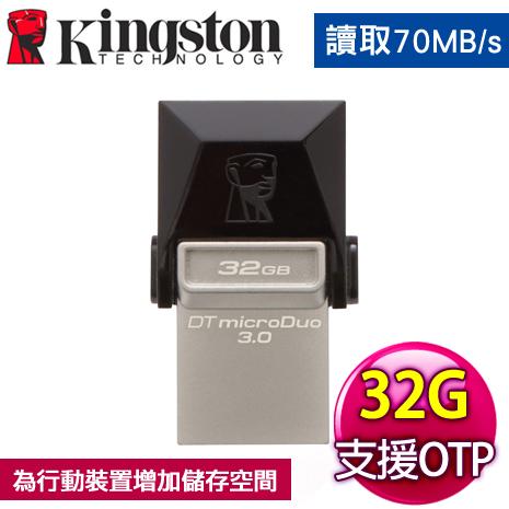 Kingston 金士頓 DTDUO3 32GB USB3.0 OTG 隨身碟