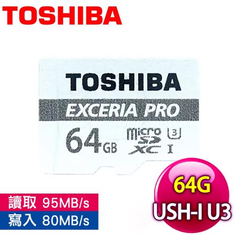 Toshiba 東芝 EXCERIA PRO 64GB R95/W80 UHS-I U3 MICRO SDXC 高速記憶卡附轉卡