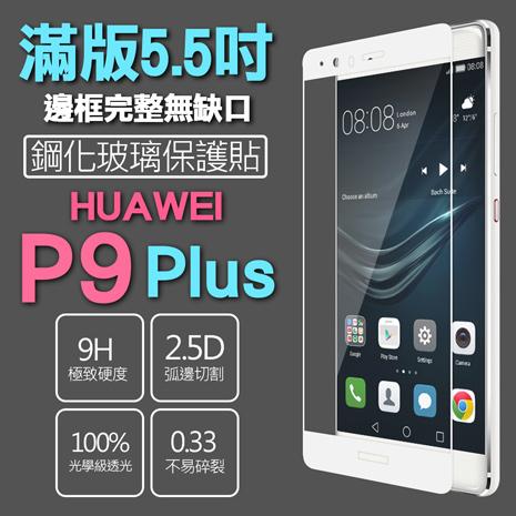 【SSG】HUAWEI P9 Plus保護貼 全滿版 鋼化玻璃 0.33mm 9H 硬度 2.5D弧邊鋼琴白