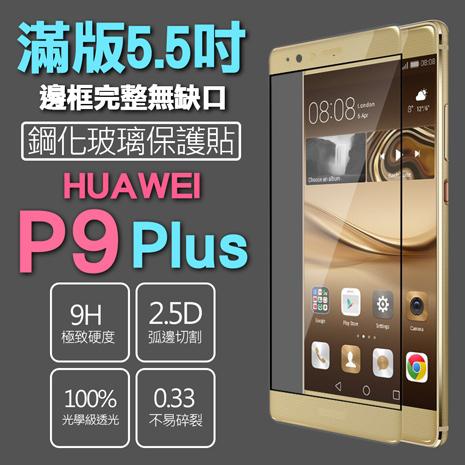 【SSG】華為HUAWEI P9 Plus保護貼 全滿版 鋼化玻璃 0.33mm 9H 硬度 2.5D弧邊璀璨金