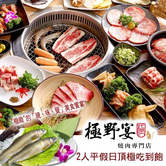 2張組↘【全台多點】極野宴燒肉專門店2人平假日頂極吃到飽