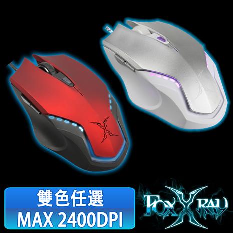 【FOXXRAY】鐵甲戰狐光學電競滑鼠 FXR-BM-08極光紅
