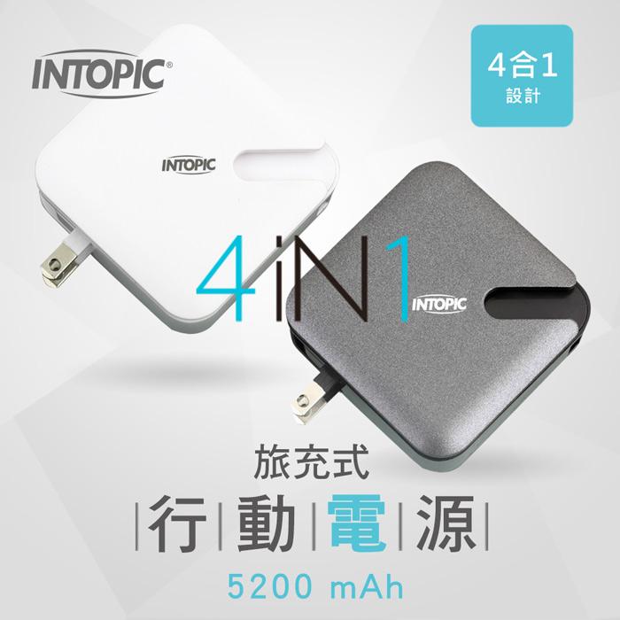 (雙11搶購)INTOPIC 廣鼎 超便利.旅充式行動電源(PW-C520)鐵灰