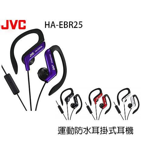JVC HA-EBR25 運動防水耳掛式耳機附麥克風 公司貨保固紅