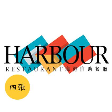 漢來海港餐廳 2018 平日自助晚餐券[一套四張]