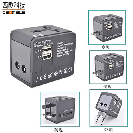 西歐科技 CME-AD01-3 雙USB萬國充電器 加送精美皮套(活動)