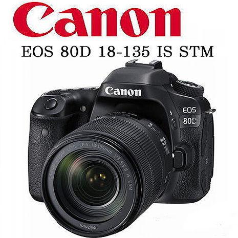 Canon EOS 80D 18-135 IS USM(公司貨)