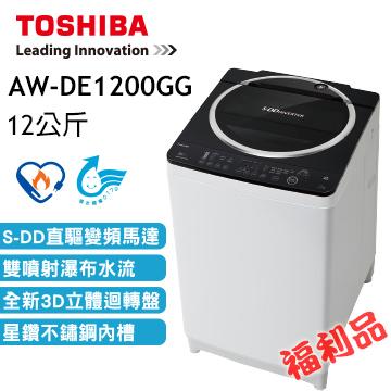福利品◆TOSHIBA東芝SDD 變頻12公斤洗衣機 魅力黑 AW-DE1200GG
