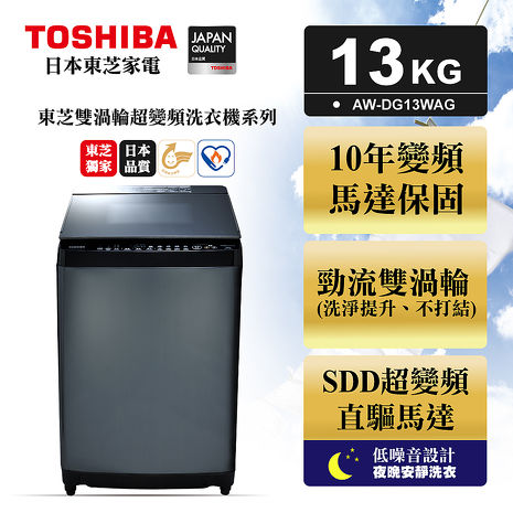 TOSHIBA東芝 勁流雙飛輪超變頻超變頻13公斤洗衣機 科技黑 AW-DG13WAG