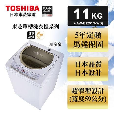 TOSHIBA 東芝 11公斤星鑽不鏽鋼單槽洗衣機 璀璨金AW-B1291G (WD)