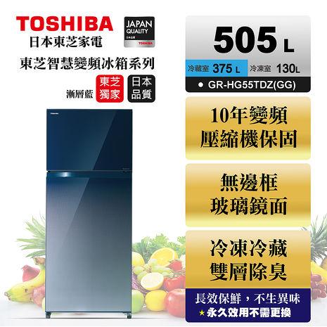 TOSHIBA 東芝 505公升超靜音玻璃鏡面變頻電冰箱 漸層藍GR-HG55TDZ(GG)