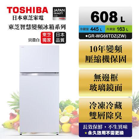 TOSHIBA 東芝 608公升超靜音玻璃鏡面變頻電冰箱 貝殼白GR-WG66TDZ(ZW)