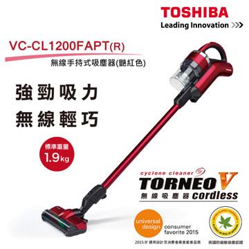 TOSHIBA東芝 無線手持吸塵器 艷紅色 VC-CL1200FAPT(R)
