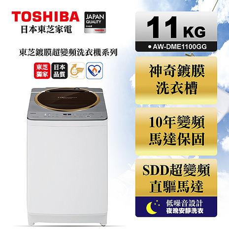 福利品◆TOSHIBA 東芝 11公斤 SDD 變頻洗衣機 AW-DME1100GG