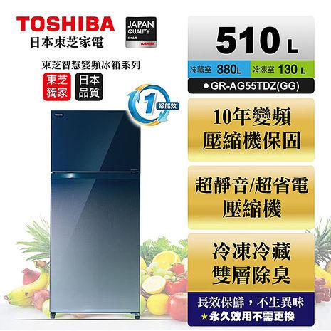 TOSHIBA 東芝510公升雙門變頻鏡面冰箱 漸層藍 GR-AG55TDZ(GG)