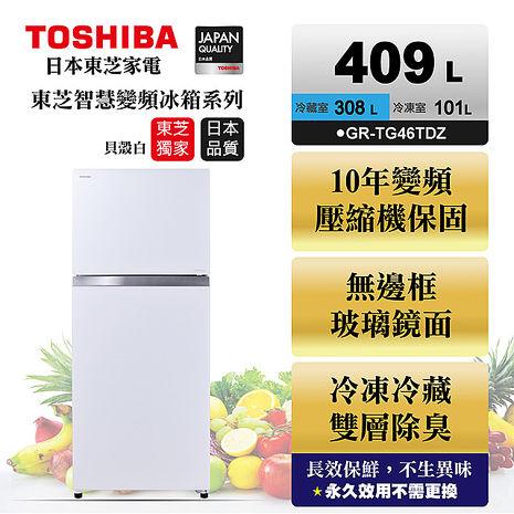 福利品◆TOSHIBA 東芝 409公升超靜音玻璃鏡面變頻電冰箱 貝殼白GR-TG46TDZ