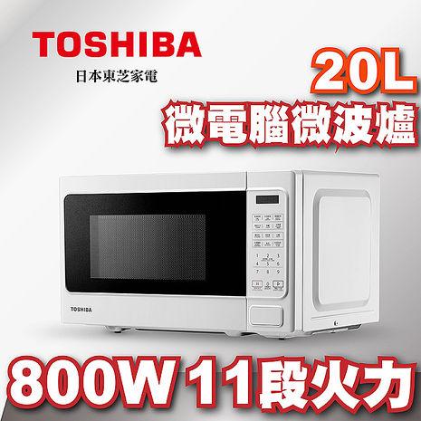 【TOSHIBA東芝】微電腦料理微波爐 20L ER-SS20(W)TW