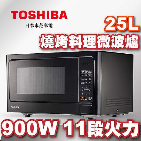 【TOSHIBA東芝】燒烤料理微波爐 25L ER-SGS25(K)TW
