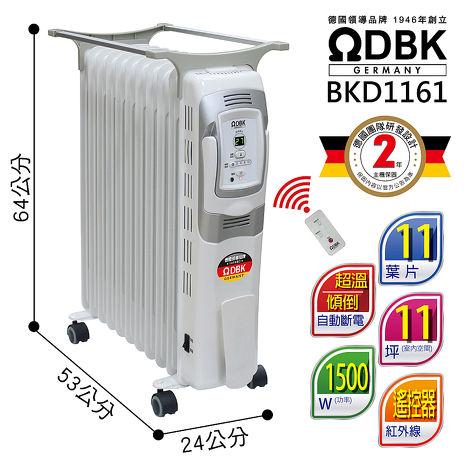 ΩDBK電子式11葉片恆溫電暖爐 BKD1161