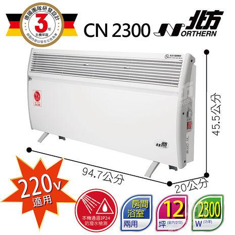 【北方】對流式電暖器CN2300(浴室、室內用)