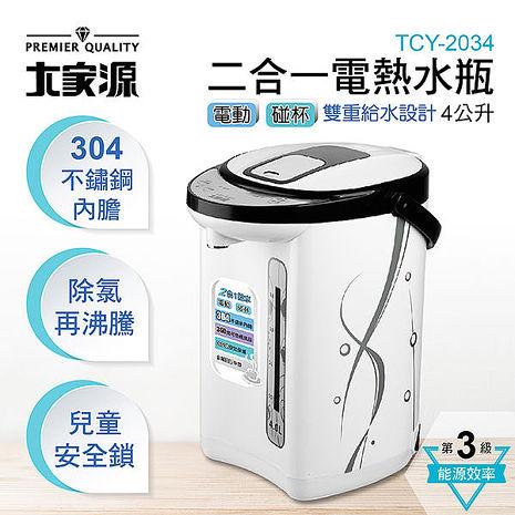 【大家源】二合一電熱水瓶-4公升 TCY-2034