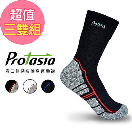 【PROTASIA】寬口無勒痕除臭運動襪(3雙組)黑色-Lx3