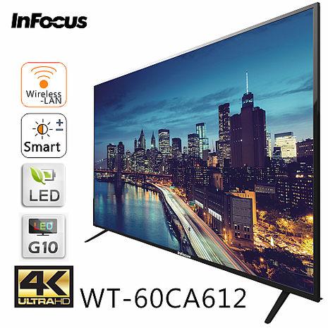 Infocus富可視 60吋 真4K UHD LED智慧連網液晶顯示器+視訊盒(WT-60CA612)*送基本安裝