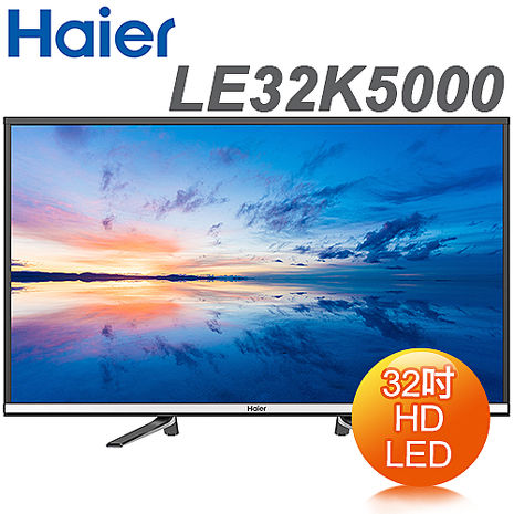 Haier海爾 32吋 液晶顯示器+視訊盒(LE32K5000)
